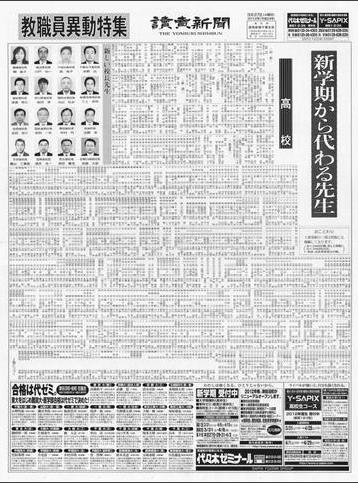 埼玉 県 教員 人事 異動