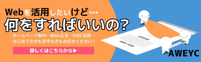 読売千葉広告社WEBサービスAWEYC